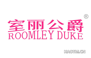 室丽公爵 ROOMLEY DUKE