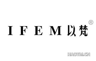 以梵 IFEM