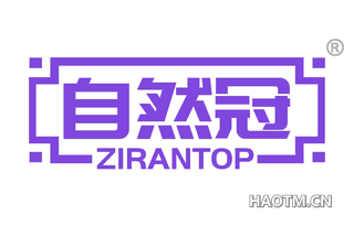 自然冠 ZIRANTOP
