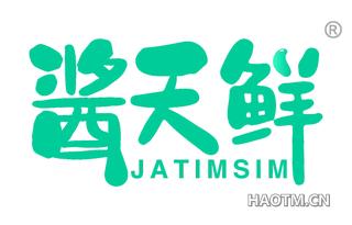 酱天鲜 JATIMSIM