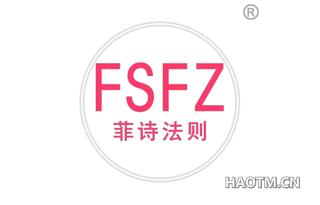 菲诗法则 FSFZ