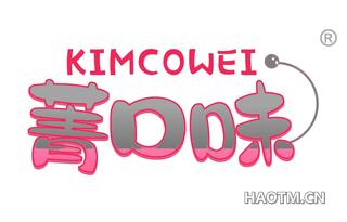 菁口味 KIMCOWEI
