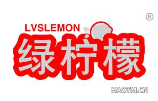 绿柠檬 LVSLEMON