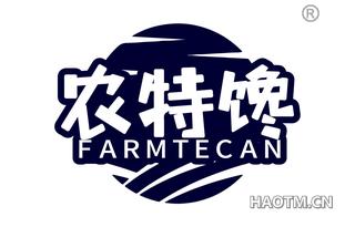 农特馋 FARMTECAN