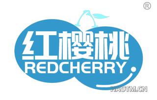 红樱桃 REDCHERRY