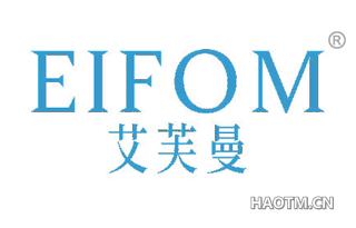 艾芙曼 EIFOM