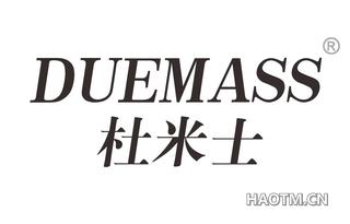 杜米士 DUEMASS