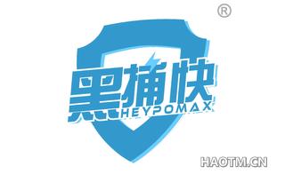 黑捕快 HEYPOMAX