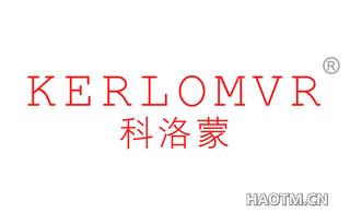 科洛蒙 KERLOMVR