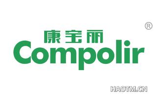 康宝丽 COMPOLIR