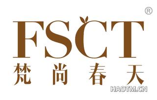 梵尚春天 FSCT