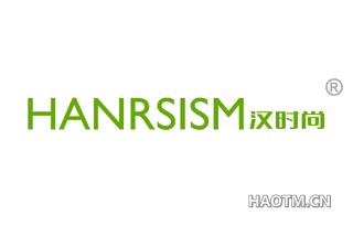 汉时尚 HANRSISM