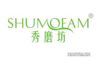 秀磨坊 SHUMOFAM