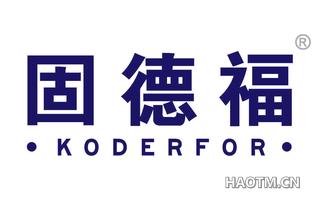 固德福 KODERFOR