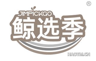 鲸选季 JIMPICKGO
