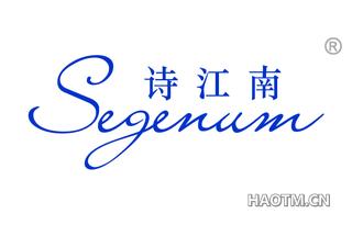 诗江南 SEGENUM