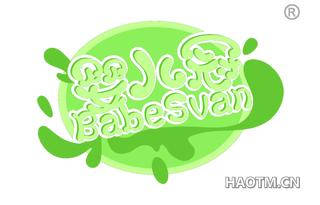 婴儿冠 BABESVAN