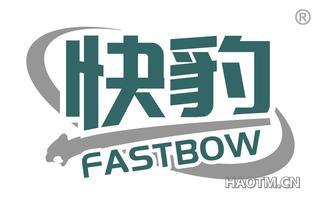快豹 FASTBOW