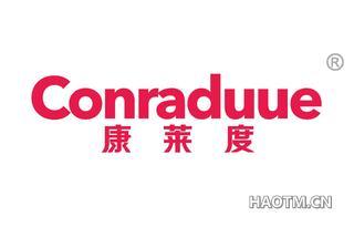 康莱度 CONRADUUE
