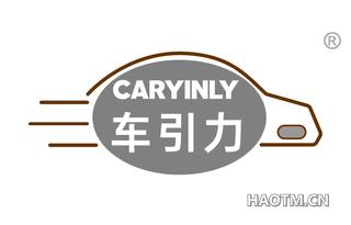 车引力 CARYINLY