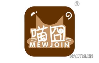 喵囧 MEW JOIN