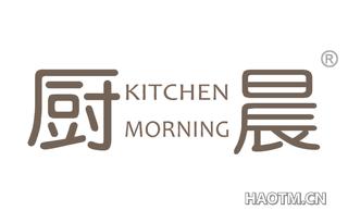 厨晨 KITCHEN MORNING