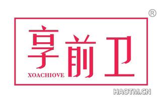 享前卫 XOACHIOVE