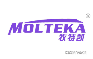 牧特凯 MOLTEKA