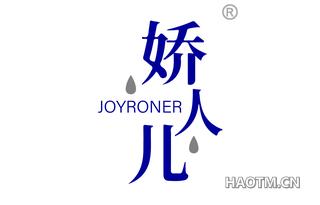 娇人儿 JOYRONER