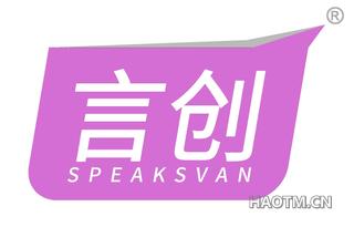 言创 SPEAKSVAN
