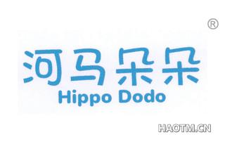 河马朵朵 HIPPO DODO