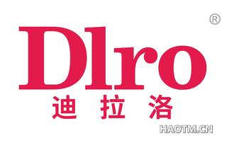 迪拉洛 DLRO