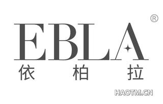 依柏拉 EBLA