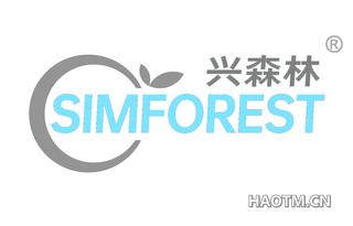 兴森林 SIMFOREST