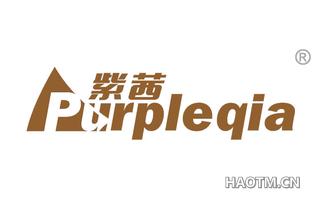 紫茜 PURPLEQIA