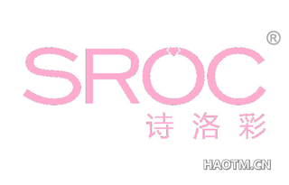 诗洛彩 SROC