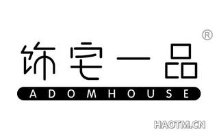 饰宅一品 ADOMHOUSE