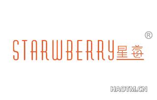 星莓 STARWBERRY