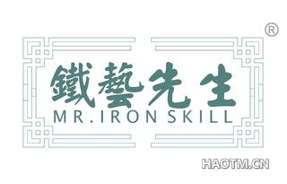 铁艺先生 MR IRON SKILL