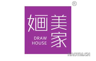婳美家 DRAW HOUSE