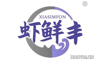虾鲜丰 XIASIMFON