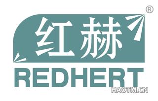 红赫 REDHERT