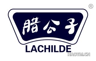 腊公子 LACHILDE