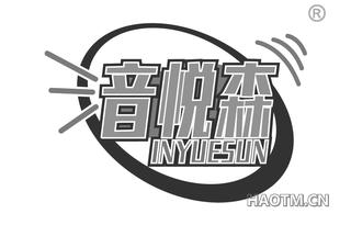 音悦森 INYUESUN