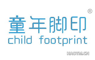 童年脚印 CHILD FOOTPRINT