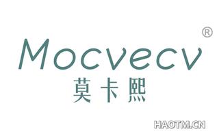 莫卡熙 MOCVECV
