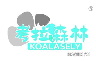考拉森林 KOALASELY