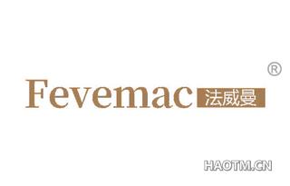 法威曼 FEVEMAC