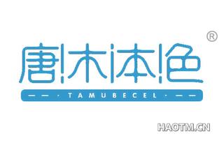 唐木本色 TAMUBECEL