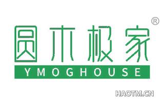 圆木极家 YMOGHOUSE